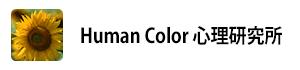 Human Color 心理研究所