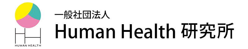 メンタルヘルス対策には!Human Health 研究所(ヒューマンヘルス研究所)
